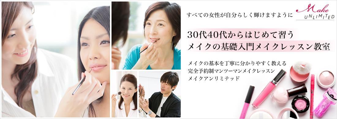 【渋谷教室限定】お客様が一番欲しいサービスをプレゼント | 30代・40以上初心者専門のメイクレッスン教室