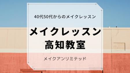 makelesson-kouchi
