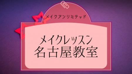 makelesson-nagoya
